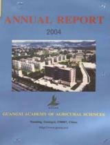 Annual report 2004: Guangxi academy of agricultural sciences