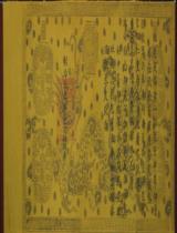 Sắc gia tặng cho Nhất lang Long vương Trung đẳng thần =  加贈一郞龍王中等神勅