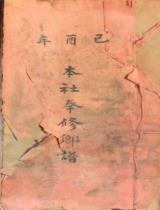 河中社鄉譜