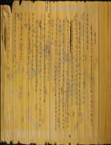 [Sắc ban cho Tiết chế Thống lĩnh Thiên hạ Thủy bộ binh mã chư dinh Đại nguyên soái Tổng quốc chính Quốc công Nhân Vũ Trần Quốc Tuấn Hưng Đạo Đại Vương]