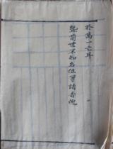 黎文族譜稿本