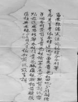 青陽邑地界詞