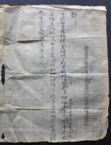 花陽邑分定地界詞