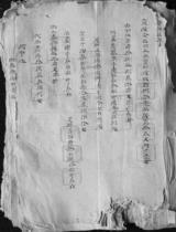 河中社地簿