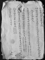 河中社鄕簿