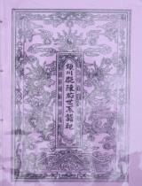 陳茄族家譜
